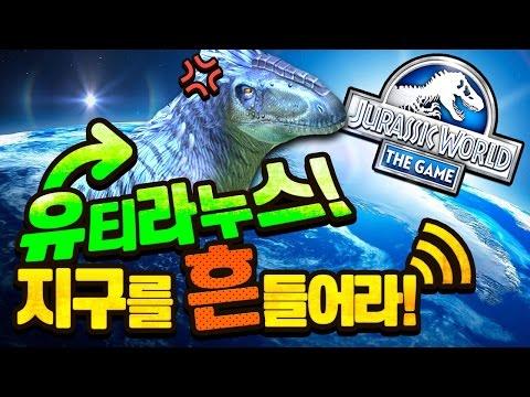 [쥬라기월드] 유티라누스 토너먼트! 지구를 흔들어라!! * Jurassic World The Game Mobile