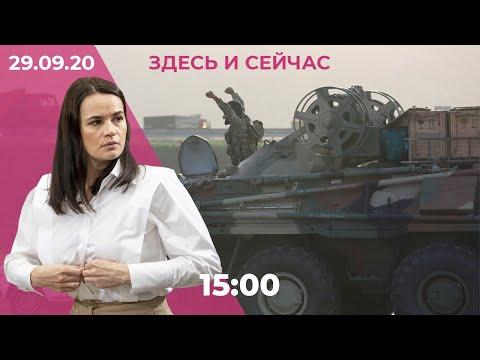 Продолжаются бои за Карабах, Тихановская встретилась с Макроном, форум регионов России и Беларуси