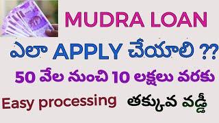 Mudra loan details telugu ||HOW TO APPLY MUDRA LOAN || Mudra scheme details ||