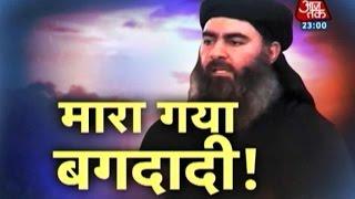 Vardaat: ISIS Chief Abu Bakr Al-Baghdadi Dead