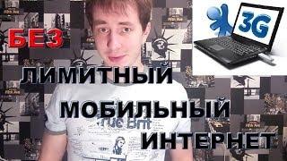 безлимитный интернет(Проблемы безлимитного мобильного интернета в Росии., 2014-05-01T16:03:25.000Z)