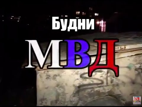 ОВД ЗАТО г Краснознаменск Московской области