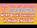 How to download any book in Hindi free of cost PDF