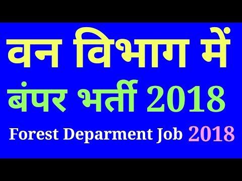वन विभाग में निकली नौकरी 2018 | Forest Deparment Recruitment 2018 | Sarkari Naukri 2018