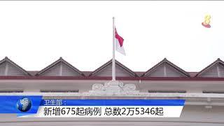 【冠状病毒19】本地新增675起病例