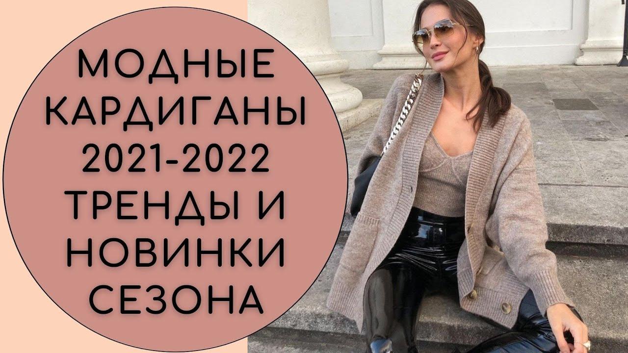 МОДНЫЕ #КАРДИГАНЫ 2021-2022. #ТРЕНДЫ И НОВИНКИ СЕЗОНА