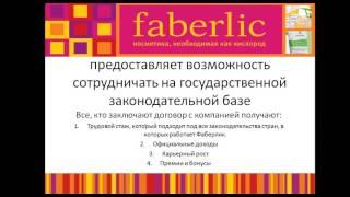 Суть проекта Фаберлик онлайн. Зарабатывай дома!