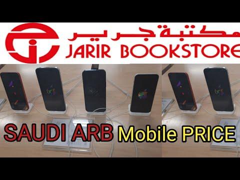jarir bookstore Saudi Arab mobile prices in 6/4/2021/ IPHONE Samsung Huawei vivo