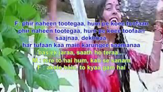 Akele Hain To Kya Gum Hai instrumental karaoke