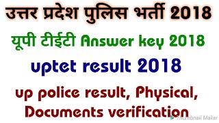 up police update| uptet answer key 2018|upyet result 2018|