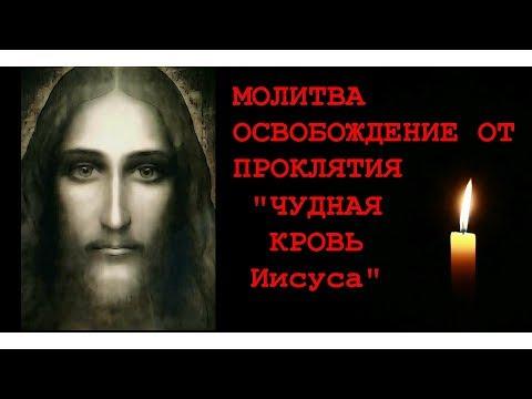 Молитва - освобождение от проклятия ***  Чудная кровь Иисуса.
