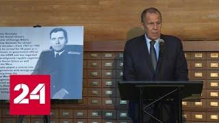 Сергей Лавров в Нью-Йорке посетил фотовыставку 110-летия со Дня рождения Андрея Громыко - Россия 24