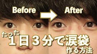 【簡単】小顔整体師が教える1日3分で 涙袋 を作る方法 【 How to make a tear bag, 눈물 주머니】
