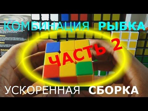 Комбинация РЫБКА .Ускорения для сборки КУБИКА РУБИКА 3х3.ЧАСТЬ 2.
