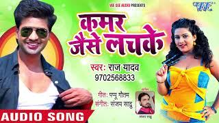 Raj Yadav का सबसे सुपरहिट गाना 2018 - Kamar Jaise Lachke - Bhojpuri Superhit Song 2018