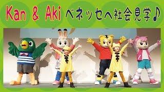 Kan & Aki ベネッセへ社会見学♪ thumbnail