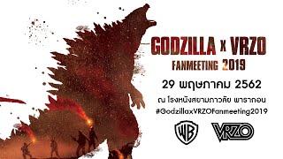 ใครอยากได้บัตร Godzilla x VRZO Fan Meeting มาทางนี้!! l VRZO