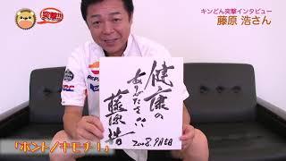 【インタビュー】藤原浩/ あの日のひまわり