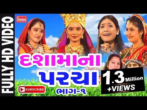 DASHAMA NA PARCHA PART-1 | MANGAL GADHVI | BHAVNA RANA | PRANJAL BHATT |HEMALI GOHEIL|