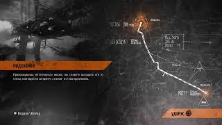 Metro  Exodus прохождение 2