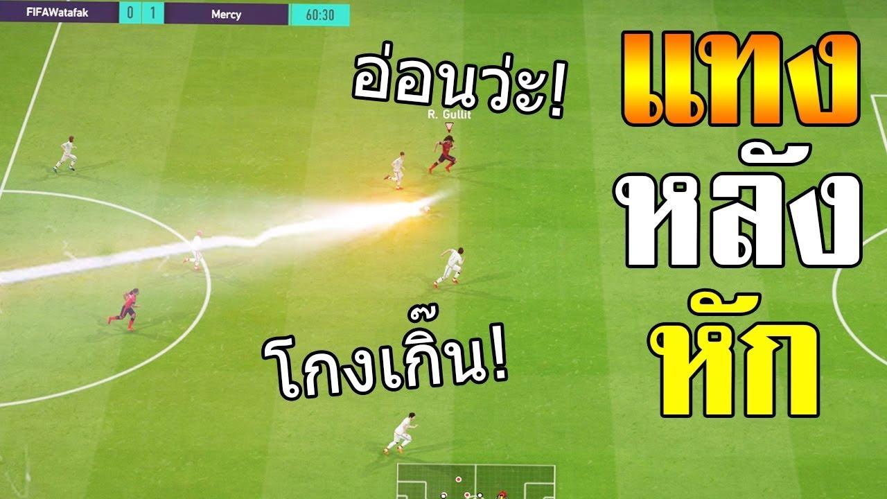 สูตรแทงทะลุช่อง หลุด 100% อย่างโกง [FIFA Online 4]