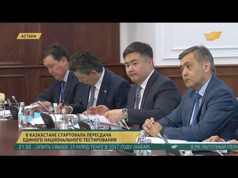 В Казахстане стартовала пересдача Единого национального тестирования