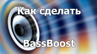 Как сделать BassBoost в FL Studio / How to make BassBoost in FL Studio
