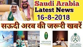 16-8-2018 Saudi News Hindi Urdu !!! Saudi Arabia Letest News Updates..By Socho Jano Yaara