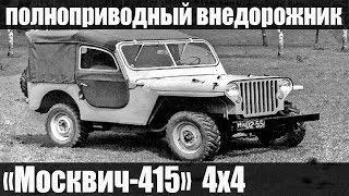 Москвич 415 - полноприводный внедорожник 4х4