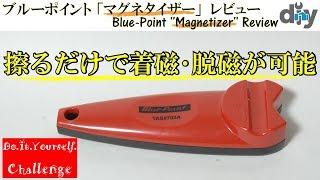 ブルーポイント「マグネタイザー」レビュー /Blue-Point
