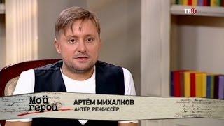 Артем Михалков. Мой герой