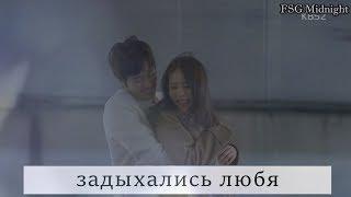"""Клип к дораме """"Одиночка Чжи Ён""""/Задыхались любя...★Enot A"""