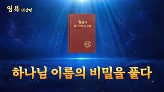 [기독교 영화] <영욕>명장면 - 하나님 이름의 비밀을 풀다