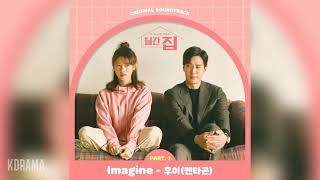 【韓劇】《月刊家》原聲帶 OST (不斷更新)