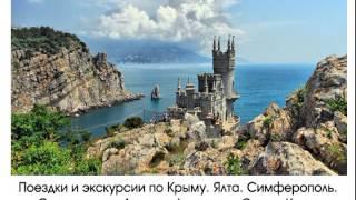 видео Экскурсии в Крыму