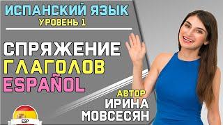 4. Испанский: 3 СПРЯЖЕНИЯ ГЛАГОЛОВ / Ирина ШИ