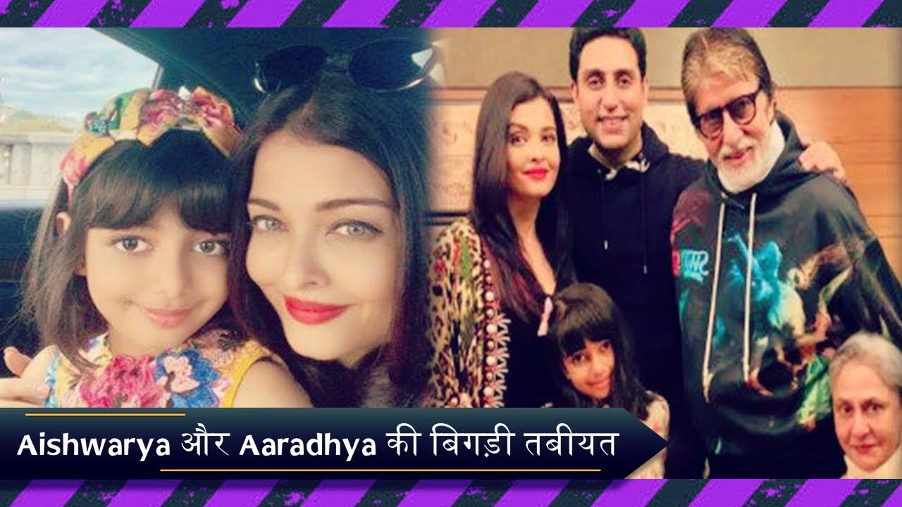 Covid-19 से बिगड़ी तबीयत Aishwarya और Aaradhya Bachchan को किया Hospital में shift |