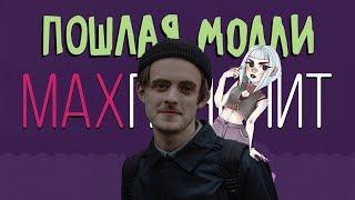 МAX ПОЯСНИТ | ПОШЛАЯ МОЛЛИ