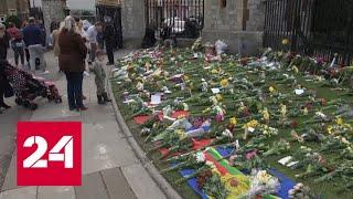 Не стало принца Филиппа: открыта онлайн-книга соболезнований – Россия 24 