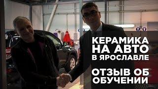 Керамика на авто в Ярославле - отзыв об обучении.