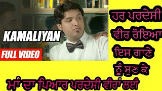 Kamaiyan || New Punjabi Song 2017 || Aslam Ali ||