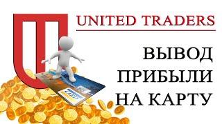 United Traders - Вывод прибыли на карту