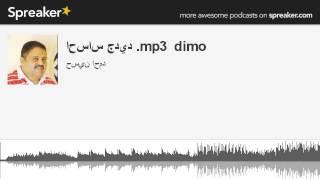 نانسى عجرم احساس جديد .موسيقى كاريوكى dimo ) arabic instrumental karaoke