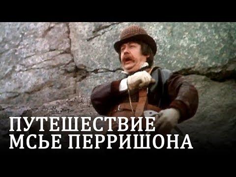 Путешествие мсье Перришона (комедия, реж. Маргарита Микаэлян, 1986г.)