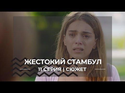 Жестокий Стамбул 11 серия русская озвучка анонс и дата выхода