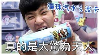 [chu吃] 居然有彈珠汽水口味的品客洋芋片耶! 這口感太驚豔我了!