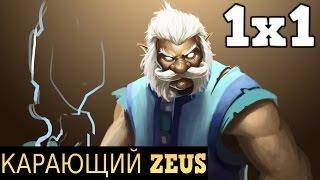 Dota 2 Zeus vs QoP