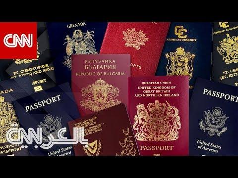 عشر دول توفر -أفضل- برامج المواطنة عبر الاستثمار  - نشر قبل 3 ساعة