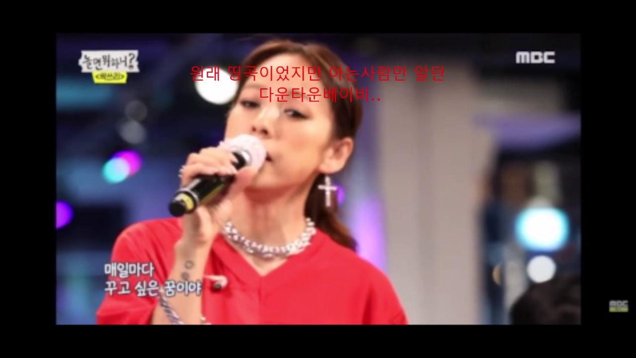 블루 다운타운베이비(downtown baby)1위한 이유 feat.이효리 놀면뭐하니