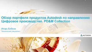 Обзор портфеля продуктов Autodesk по направлению Цифровое производство. PD&M Collection